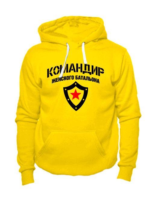 Толстовка Командир женского батальона желтая