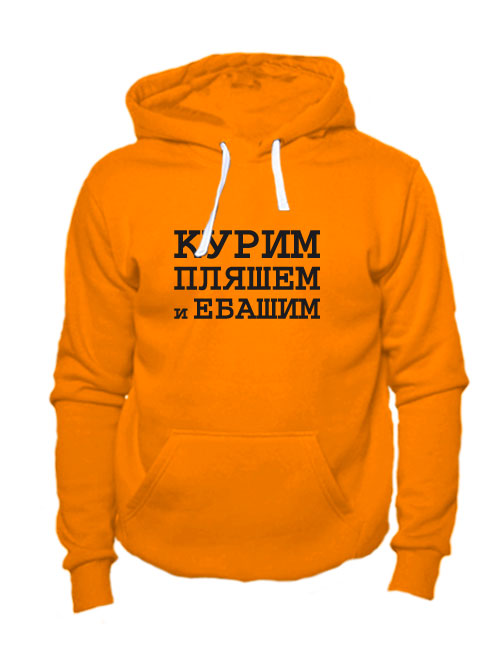 Толстовка Курим пляшем и ебашим орfy;tdfz