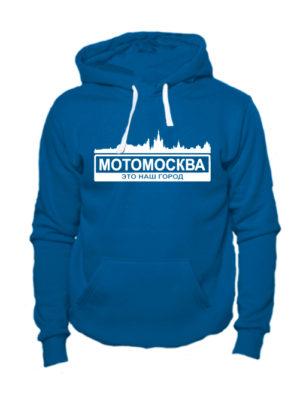 Толстовка Мотомосква индиго