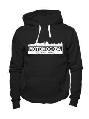 Толстовка Мотомосква черная