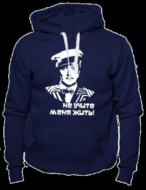 Толстовка Остап Бендер темно синяя