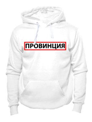 Толстовка Провинция белая