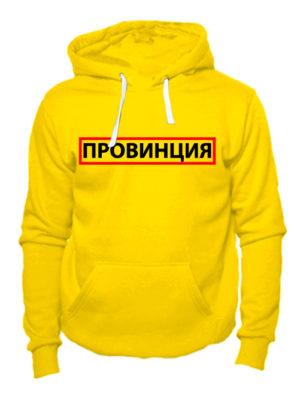 Толстовка Провинция желтая