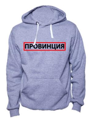 Толстовка Провинция серая