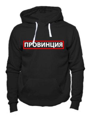 Толстовка Провинция черная