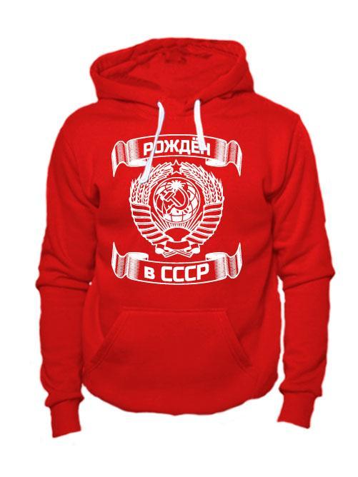 Толстовка Рожден в СССР красная