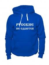 Толстовка Русские не сдаются синяя