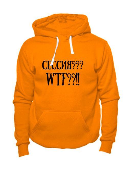 Толстовка Сессия WTF оранжевая
