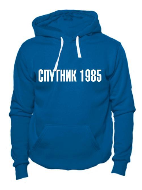 Толстовка Спутник 1985 индиго