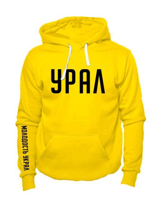 Толстовка Урал молодость украл желтая