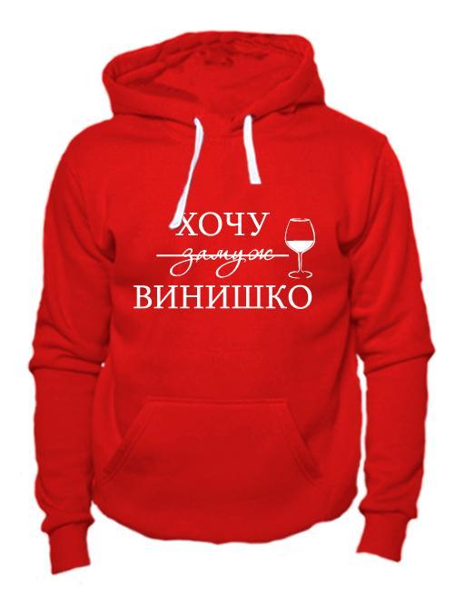 Толстовка Хочу винишко красная