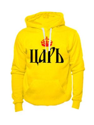 Толстовка Царь желтая