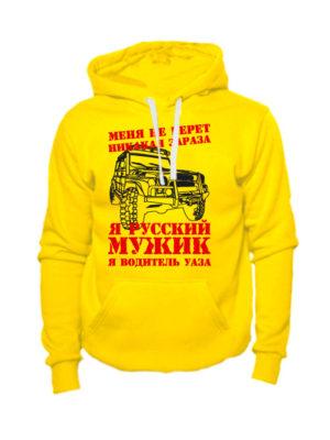 Толстовка Я водитель УАЗа желтая