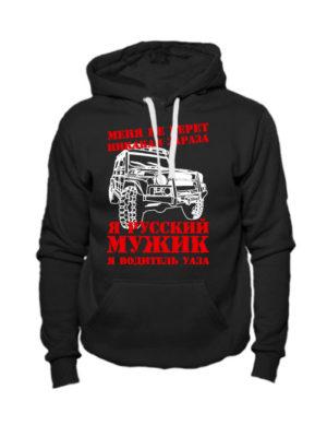 Толстовка Я водитель УАЗа черная