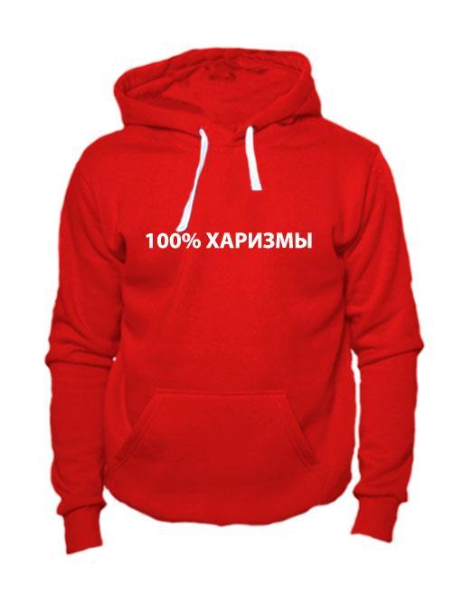 Толстовка 100 харизмы красная