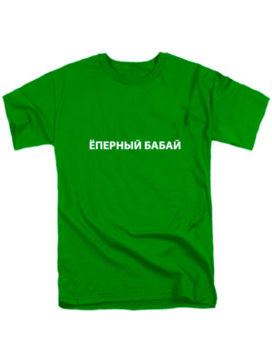 Футболка Ёперный бабай зеленая