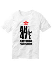 Футболка АК 47 достояние республики белая