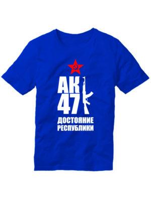 Футболка АК 47 достояние республики синяя