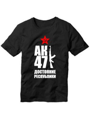 Футболка АК 47 достояние республики черная