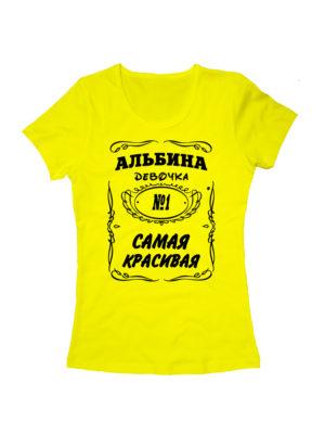 Футболка Альбина самая красивая желтая