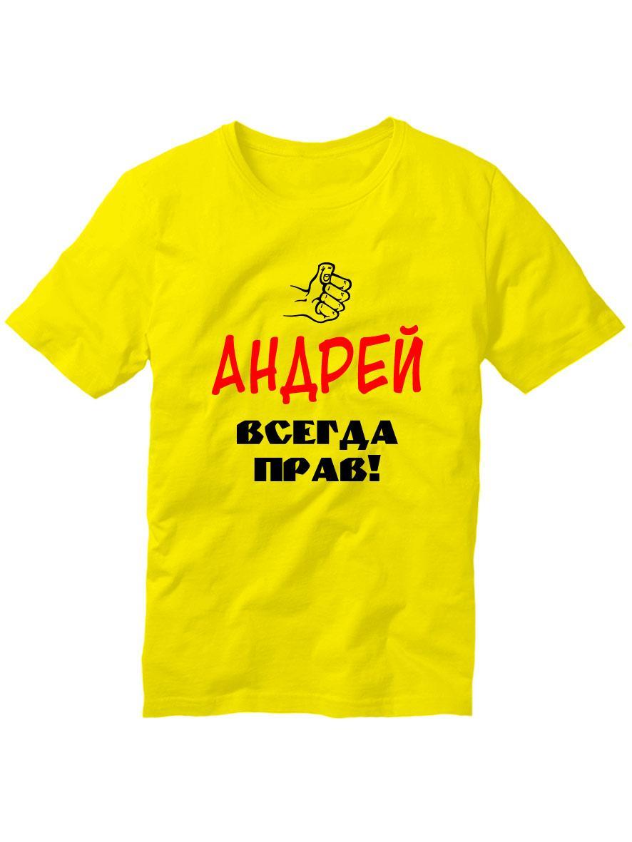 Футболка Андрей всегда прав желтая