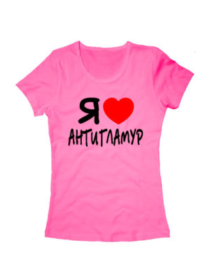 Футболка Антигламур женская розовая