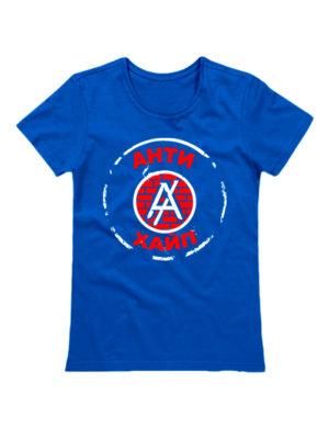Футболка Анти хайп женская синяя