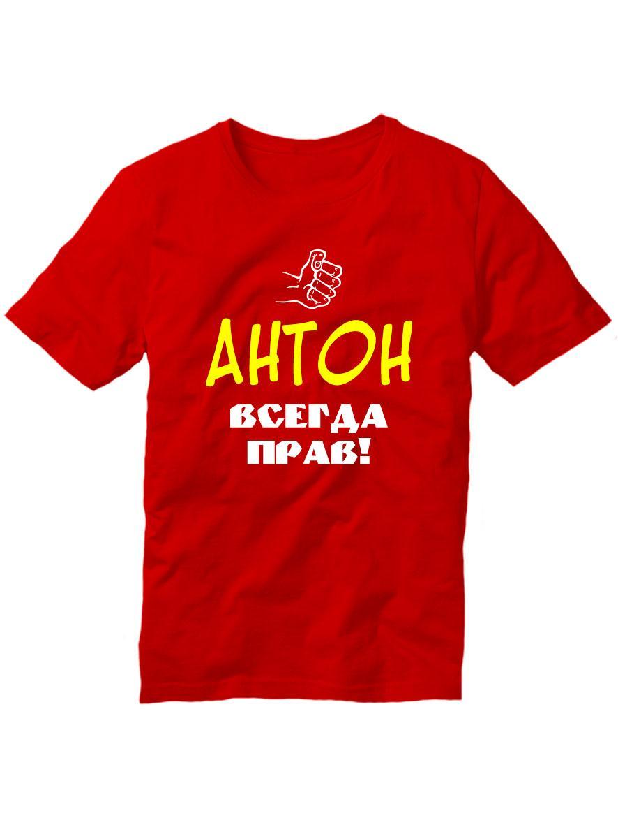 Футболка Антон всегда прав красная
