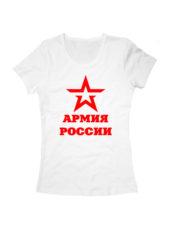 Футболка Армия России женская белая