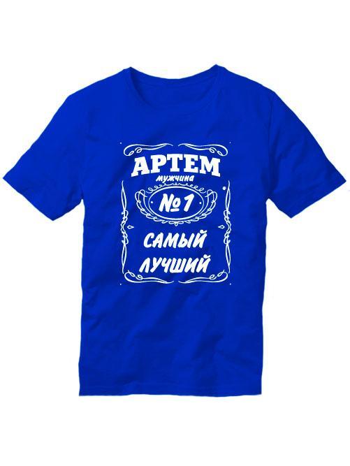 Футболка Артем самый лучший синяя