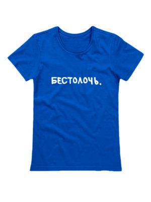 Футболка Бестолочь женская синяя