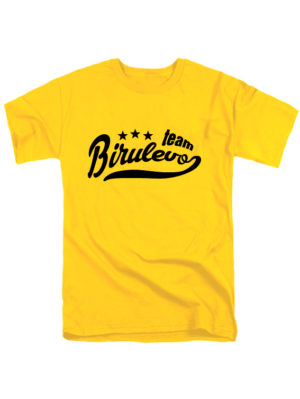 Футболка Бирюлево желтая