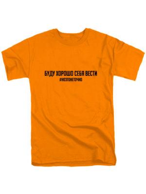Футболка Буду хорошо вести оранжевая