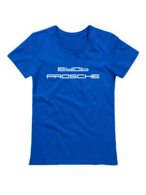 Футболка Будь prosche женская синяя