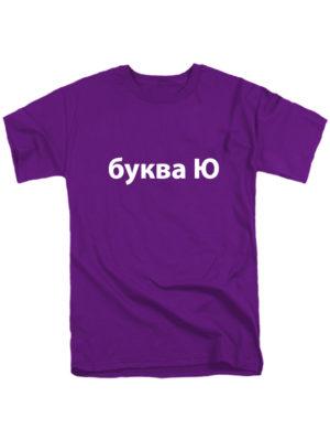 Футболка Буква Ю фиолетовая