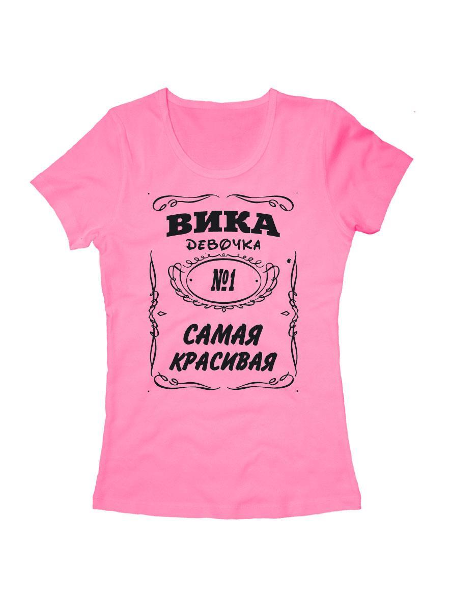 Футболка Вика самая красивая розовая