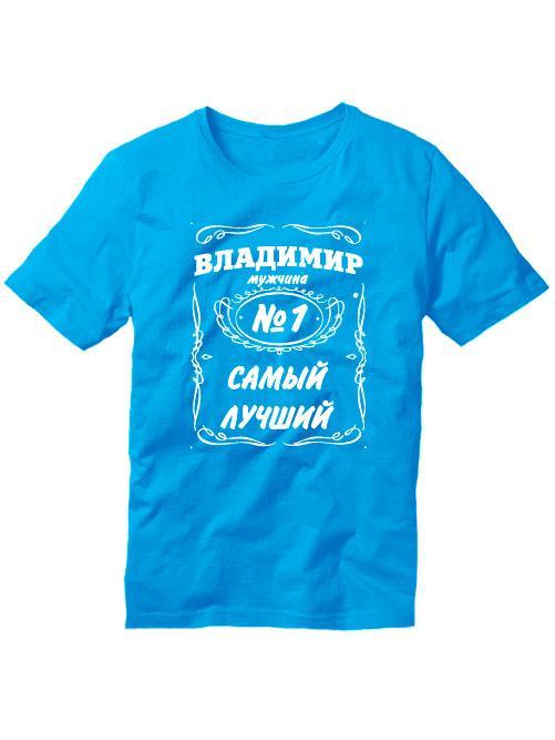 Футболка Владимир самый лучший голубая