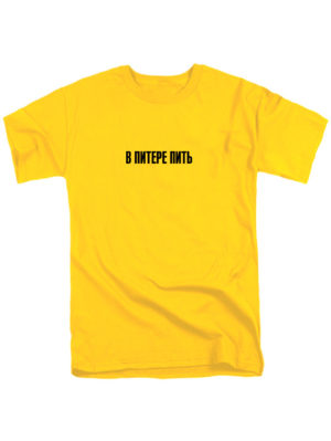 Футболка В питере пить мужская желтая