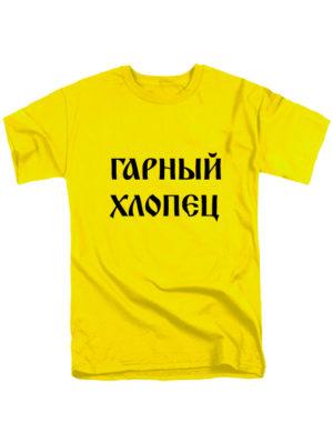 Футболка Гарный хлопец желтая