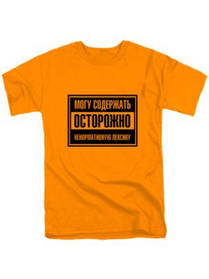 Футболка Ненормативная лексика оранжевая