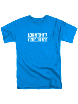 Футболка Дети интернета голубая