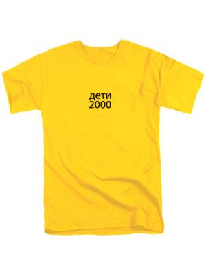 Футболка Дети 2000 желтая