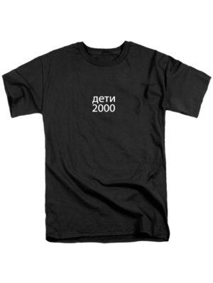 Футболка Дети 2000 черная