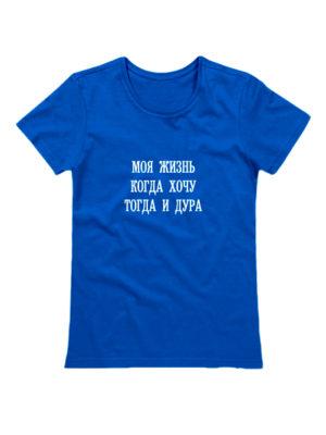 Футболка Дура синяя