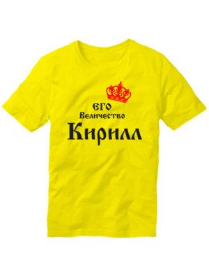 Футболка Его ведичество Кирилл желтая