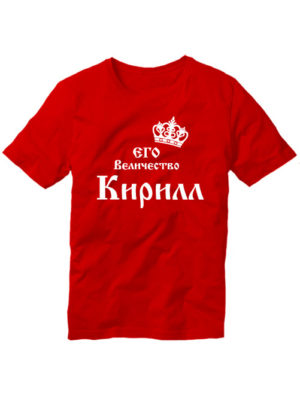 Футболка Его ведичество Кирилл красная
