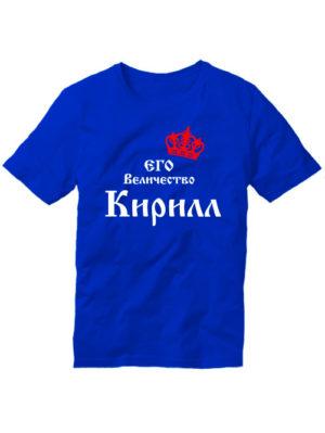 Футболка Его ведичество Кирилл синяя