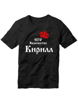 Футболка Его ведичество Кирилл черная