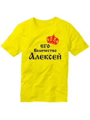 Футболка Его величество Алексей желтая