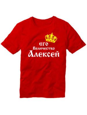 Футболка Его величество Алексей красная